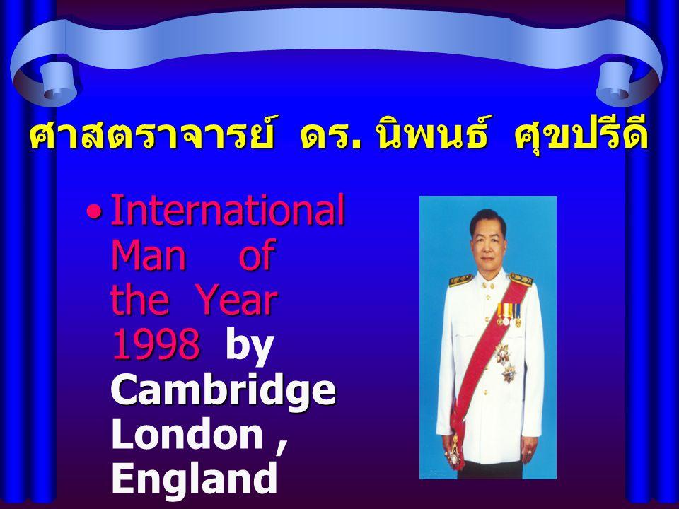 ศาสตราจารย์ ดร. นิพนธ์ ศุขปรีดี International Man of the Year 1998 CambridgeInternational Man of the Year 1998 by Cambridge London, England American a