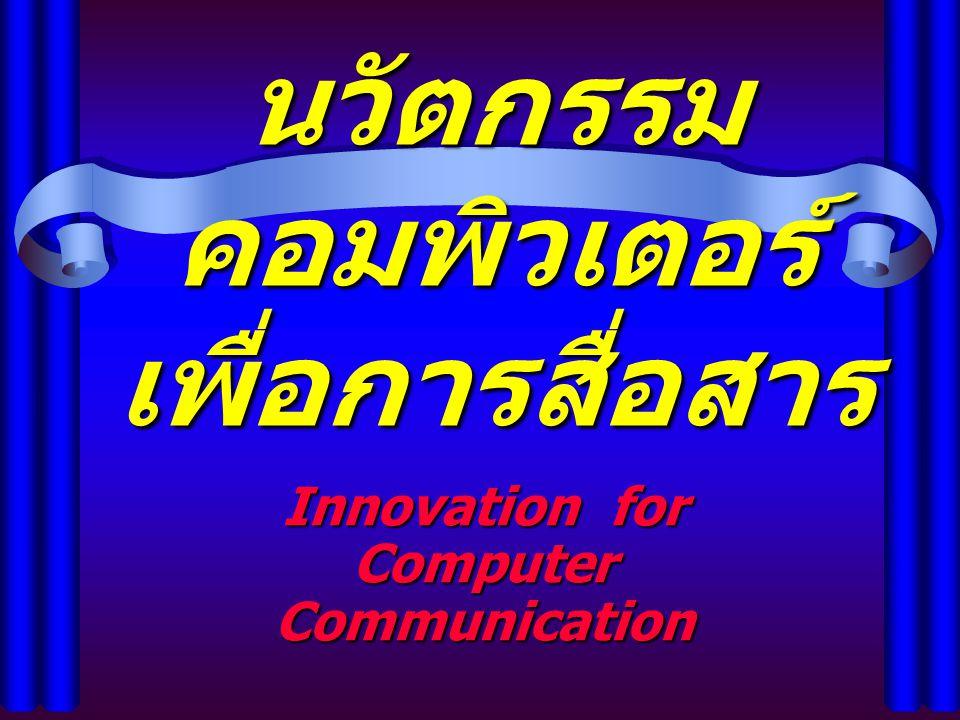 นวัตกรรมคอมพิวเตอร์ เพื่อการสื่อสาร คืออะไร .