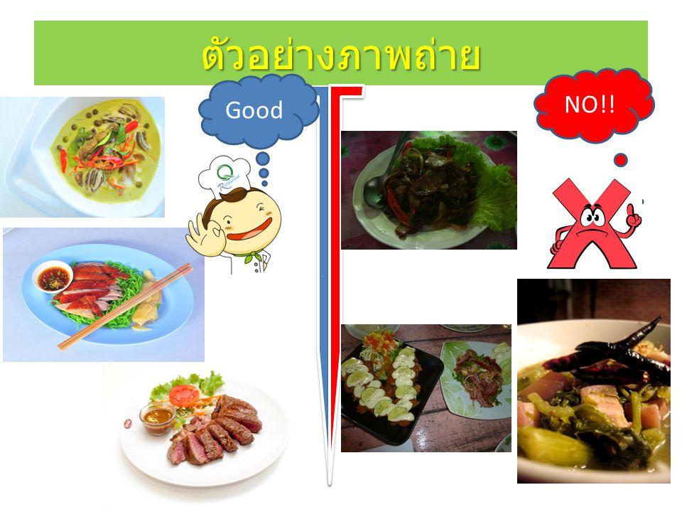 ตัวอย่างภาพถ่าย Good NO!!