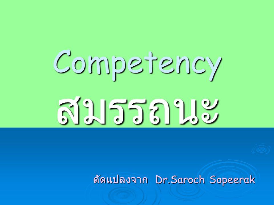 Competency สมรรถนะ ดัดแปลงจาก Dr.Saroch Sopeerak