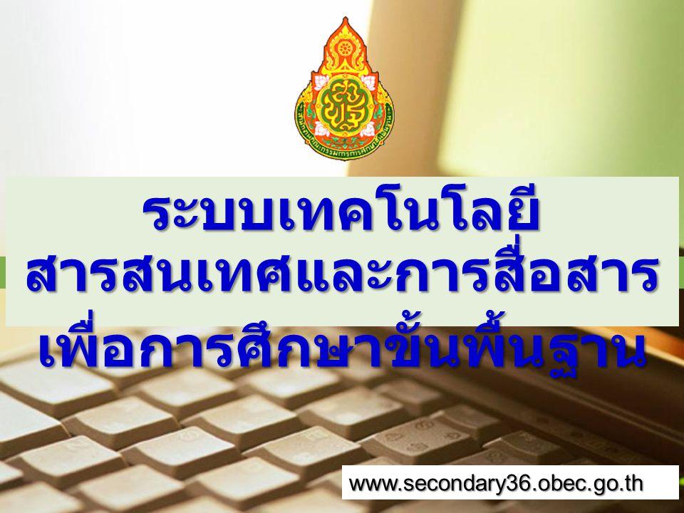 Company Logo www.themegallery.com ระบบเทคโนโลยีสารสนเทศและ การสื่อสาร เพื่อการศึกษาขั้นพื้นฐาน www.secondary36.obec.go.th