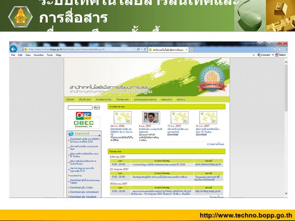 Company Logo www.themegallery.com ระบบเทคโนโลยีสารสนเทศและ การสื่อสาร เพื่อการศึกษาขั้นพื้นฐาน http://www.techno.bopp.go.th