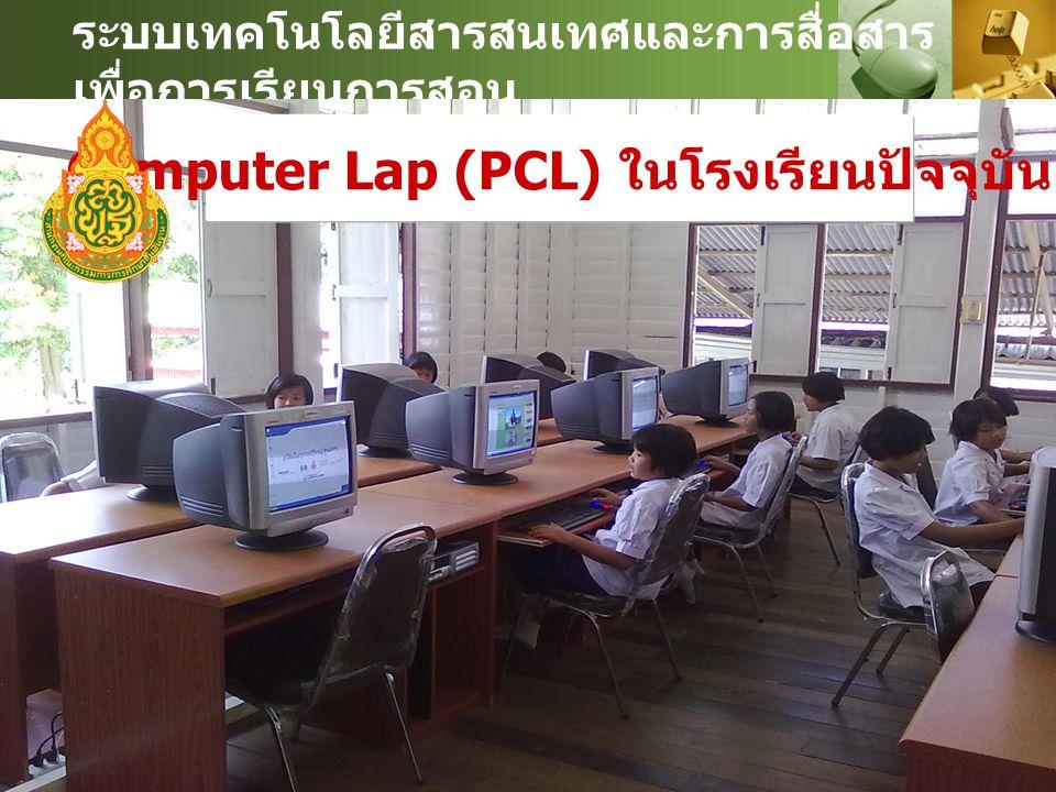 ระบบเทคโนโลยีสารสนเทศและการสื่อสาร เพื่อการเรียนการสอน Computer Lap (PCL) ในโรงเรียนปัจจุบัน