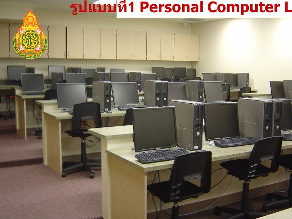. รูปแบบที่ 1 Personal Computer Lap (PCL)
