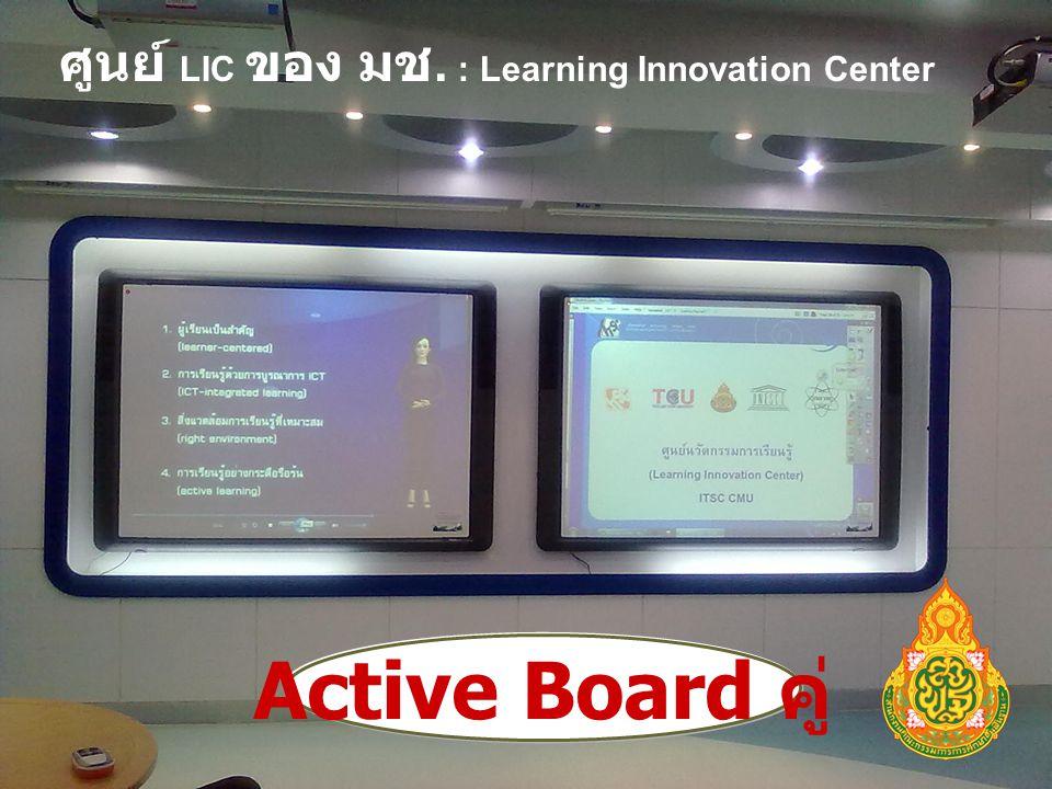 ศูนย์ LIC ของ มช. : Learning Innovation Center Active Board คู่