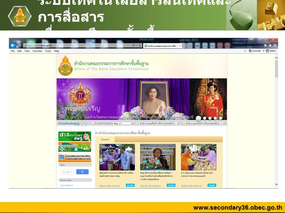 Company Logo www.themegallery.com ระบบเทคโนโลยีสารสนเทศและ การสื่อสาร เพื่อการศึกษาขั้นพื้นฐาน http://210.246.188.154/obec_scd/