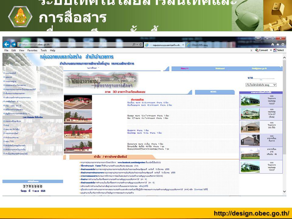 Company Logo www.themegallery.com ระบบเทคโนโลยีสารสนเทศและ การสื่อสาร เพื่อการศึกษาขั้นพื้นฐาน http://design.obec.go.th/