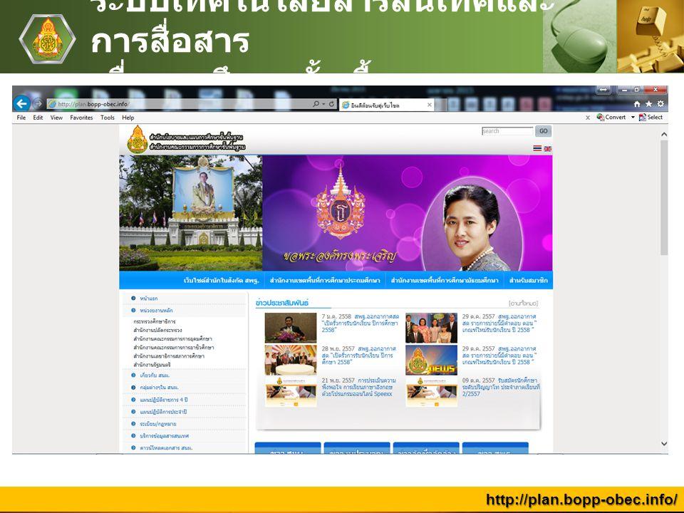 Company Logo www.themegallery.com ระบบเทคโนโลยีสารสนเทศและ การสื่อสาร เพื่อการศึกษาขั้นพื้นฐาน http://plan.bopp-obec.info/