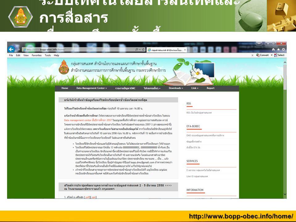 Company Logo www.themegallery.com ระบบเทคโนโลยีสารสนเทศและ การสื่อสาร เพื่อการศึกษาขั้นพื้นฐาน http://www.bopp-obec.info/home/