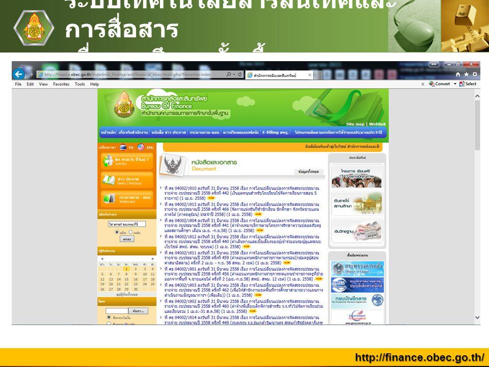 Company Logo www.themegallery.com ระบบเทคโนโลยีสารสนเทศและ การสื่อสาร เพื่อการศึกษาขั้นพื้นฐาน http://finance.obec.go.th/