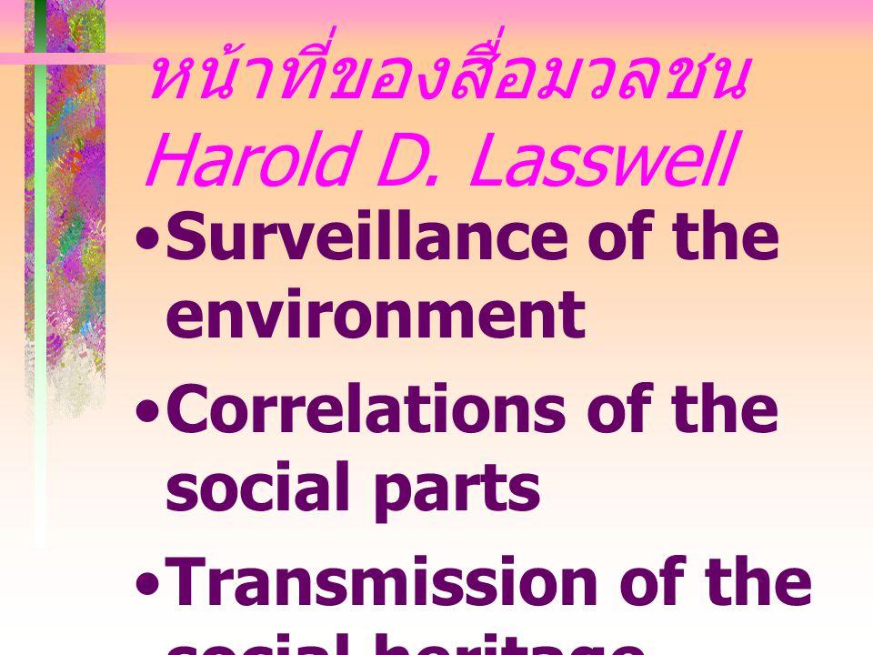 หน้าที่ของสื่อมวลชน Harold D.