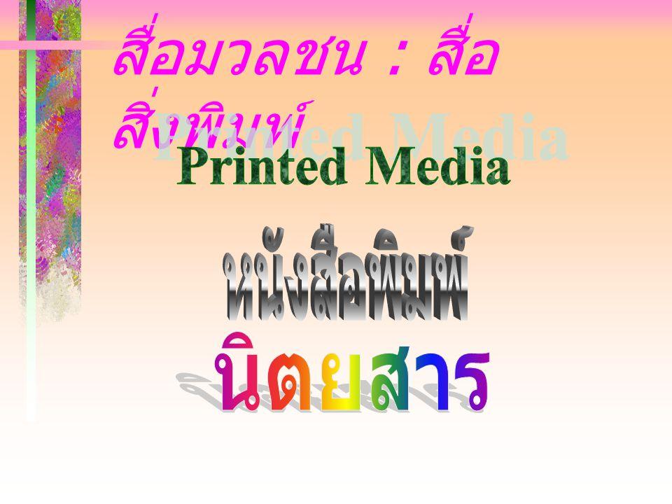 สื่อสิ่งพิมพ์ (Printed Media) สามารถเสนอข่าวสาร เรื่องราวต่าง ๆ หลายด้าน ปะปนผสมผสานกันไปใน ฉบับเดียวกัน สื่อมวลชนที่สามารถ เข้าถึงประชาชน จำนวนมาก มีระยะเวลากำหนด ออกที่แน่นอนเป็น ประจำสม่ำเสมอ