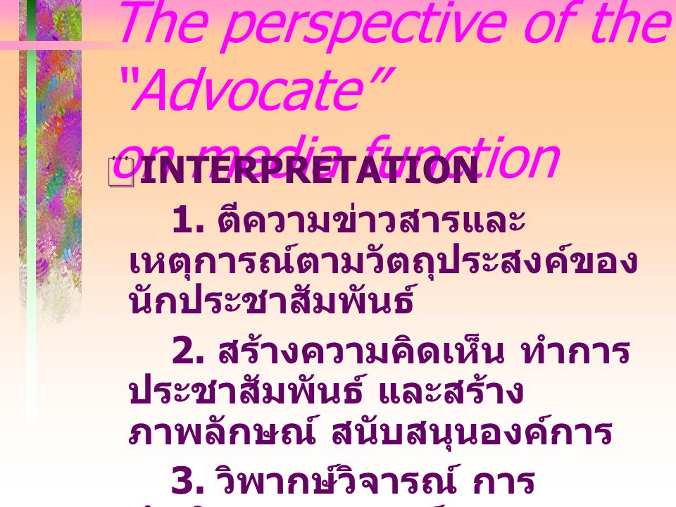 The perspective of the Advocate on media function  INTERPRETATION 1.