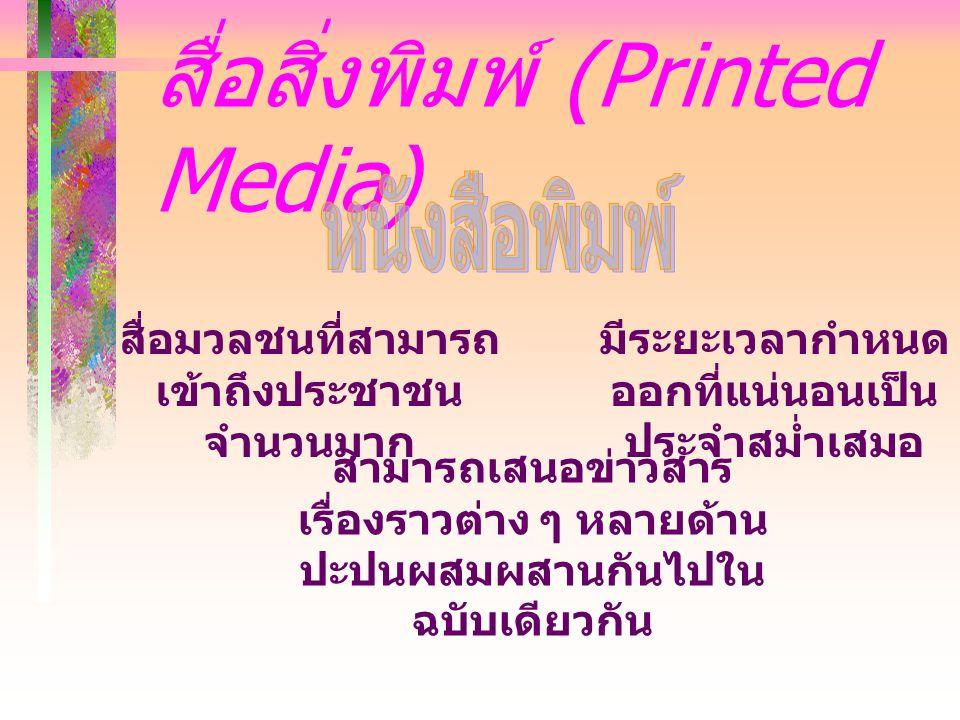 สื่อสิ่งพิมพ์ (Printed Media) Mobilization Reflection Public Opinion