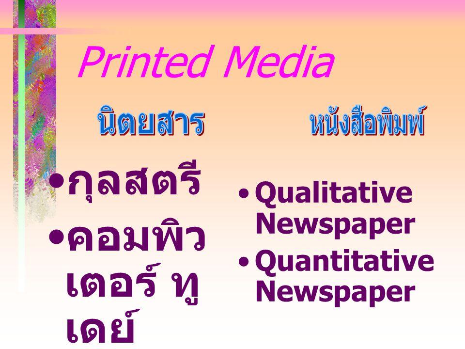 Printed Media กุลสตรี คอมพิว เตอร์ ทู เดย์ Qualitative Newspaper Quantitative Newspaper