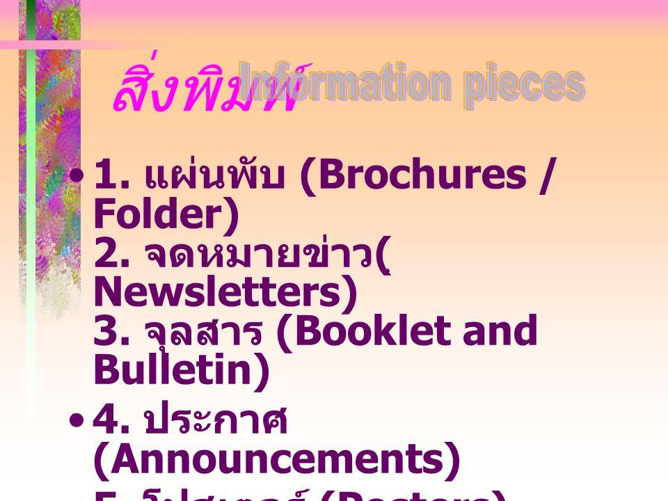 สิ่งพิมพ์ 1. แผ่นพับ (Brochures / Folder) 2. จดหมายข่าว ( ฺ Newsletters) 3.