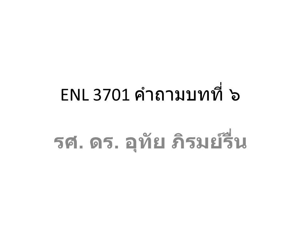 ENL 3701 คำถามบทที่ ๖ รศ. ดร. อุทัย ภิรมย์รื่น