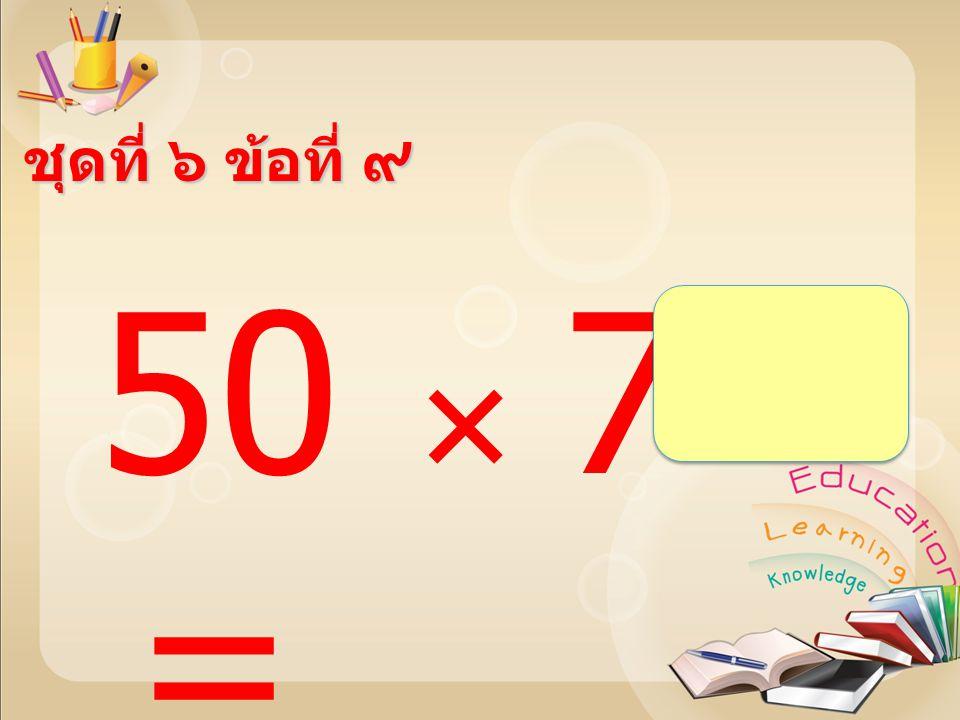 30  6 = ชุดที่ ๖ ข้อที่ ๘