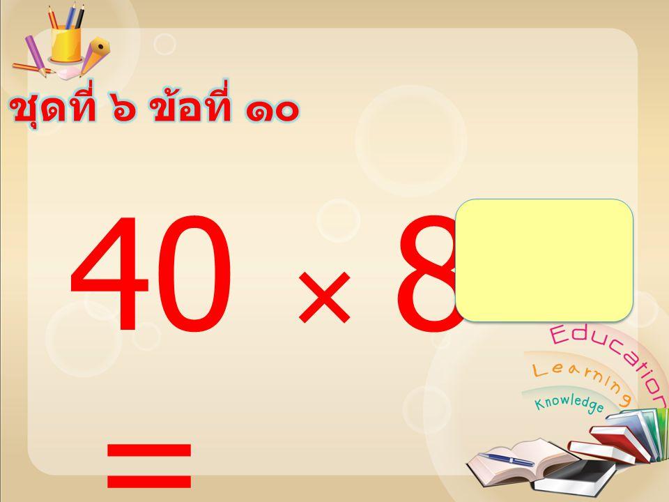 50  7 = ชุดที่ ๖ ข้อที่ ๙