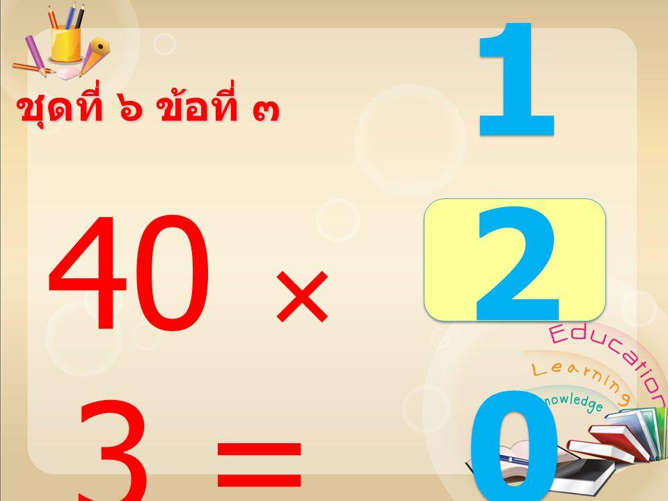 ชุดที่ ๖ ข้อที่ ๒ 80  2 = 160160 160160