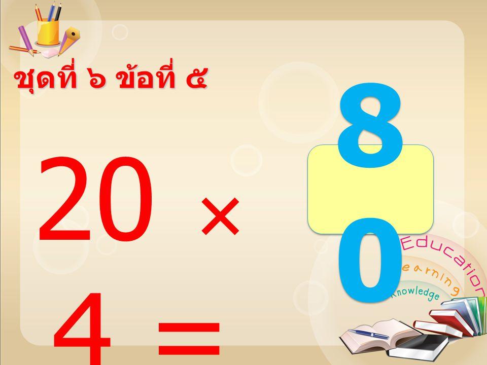 60  3 = 180180 180180 ชุดที่ ๖ ข้อที่ ๔