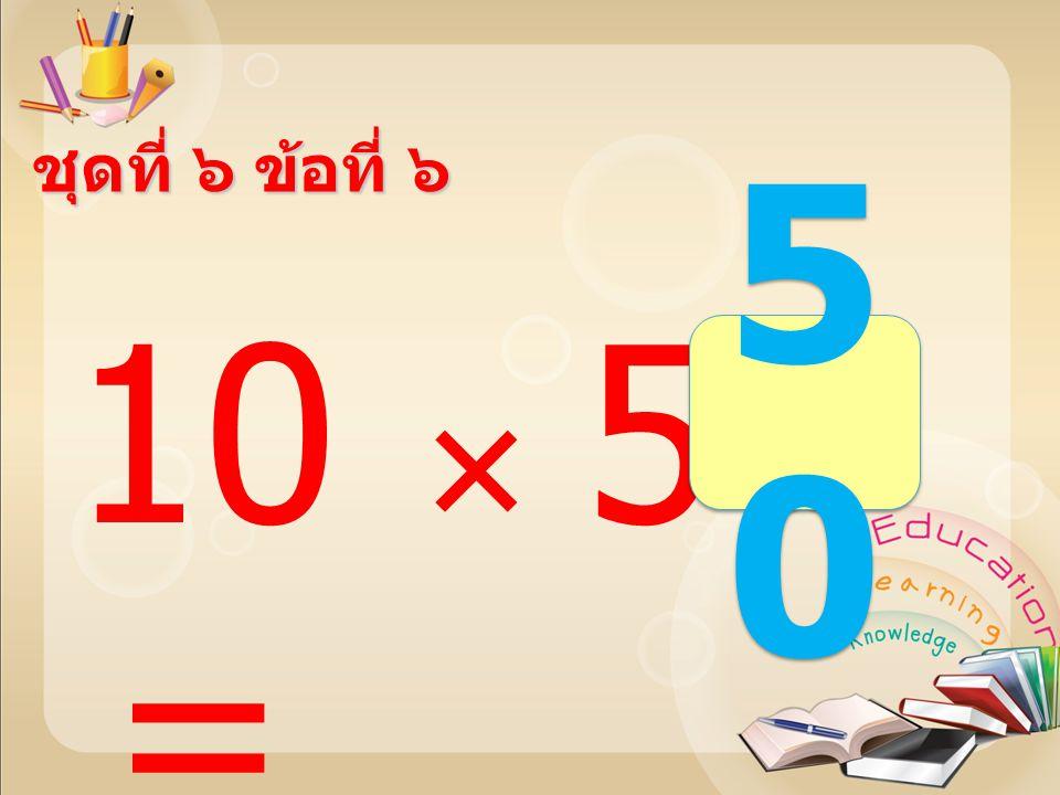 20  4 = 8080 8080 ชุดที่ ๖ ข้อที่ ๕