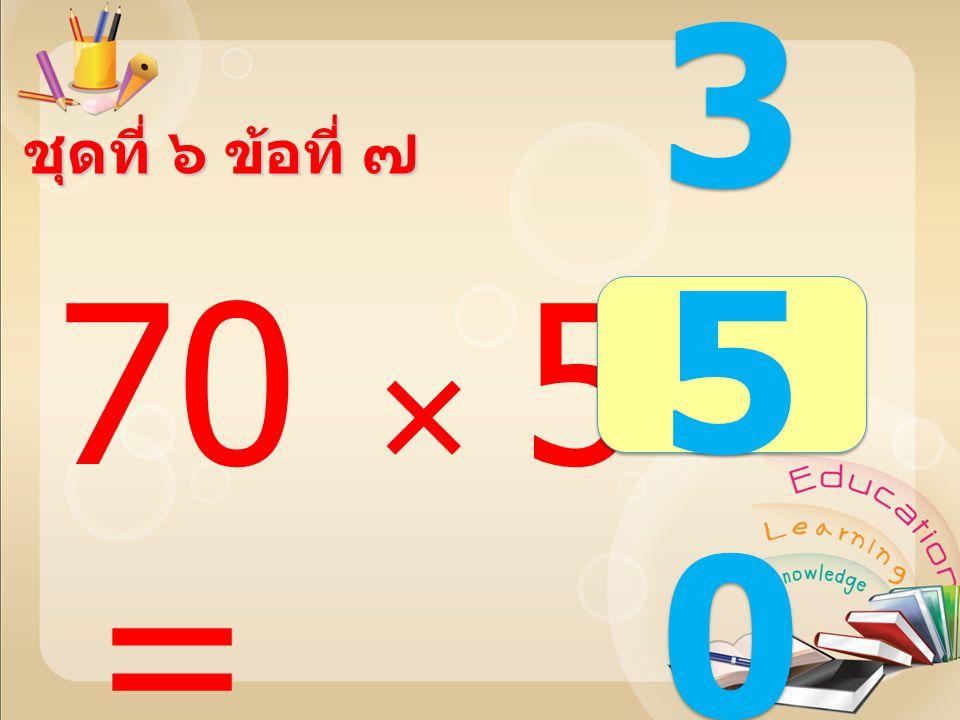 10  5 = 5050 5050 ชุดที่ ๖ ข้อที่ ๖
