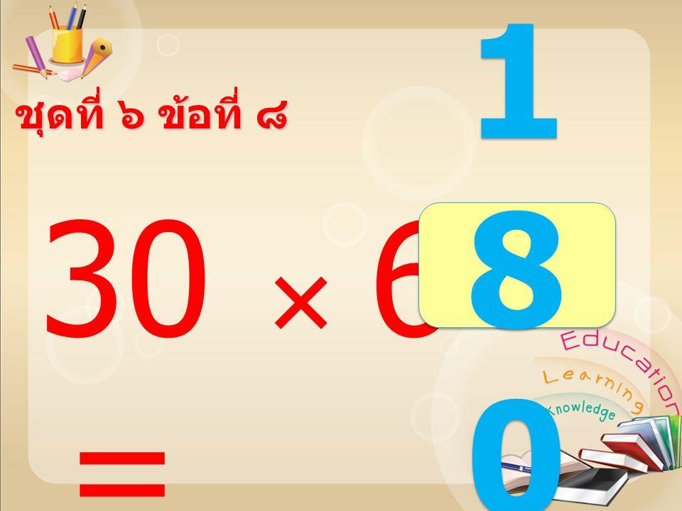 70  5 = 350350 350350 ชุดที่ ๖ ข้อที่ ๗