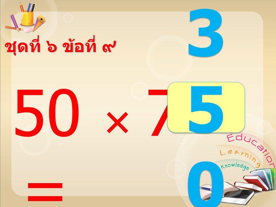 30  6 = 180180 180180 ชุดที่ ๖ ข้อที่ ๘