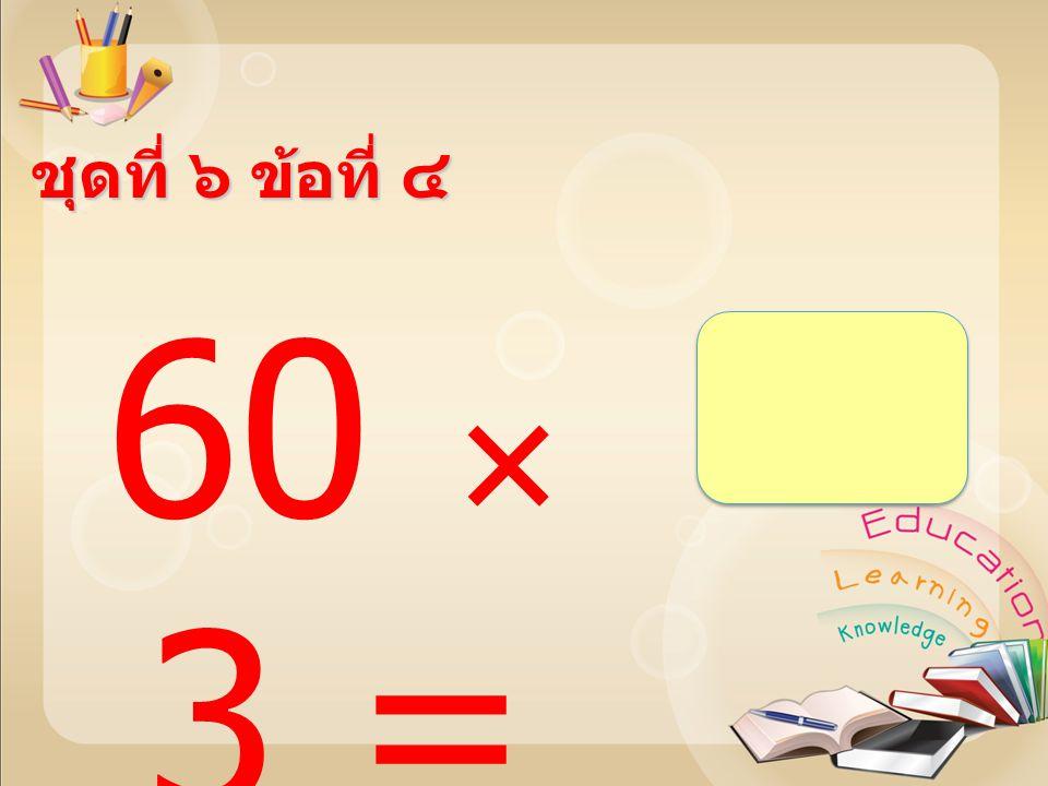 40  3 = ชุดที่ ๖ ข้อที่ ๓