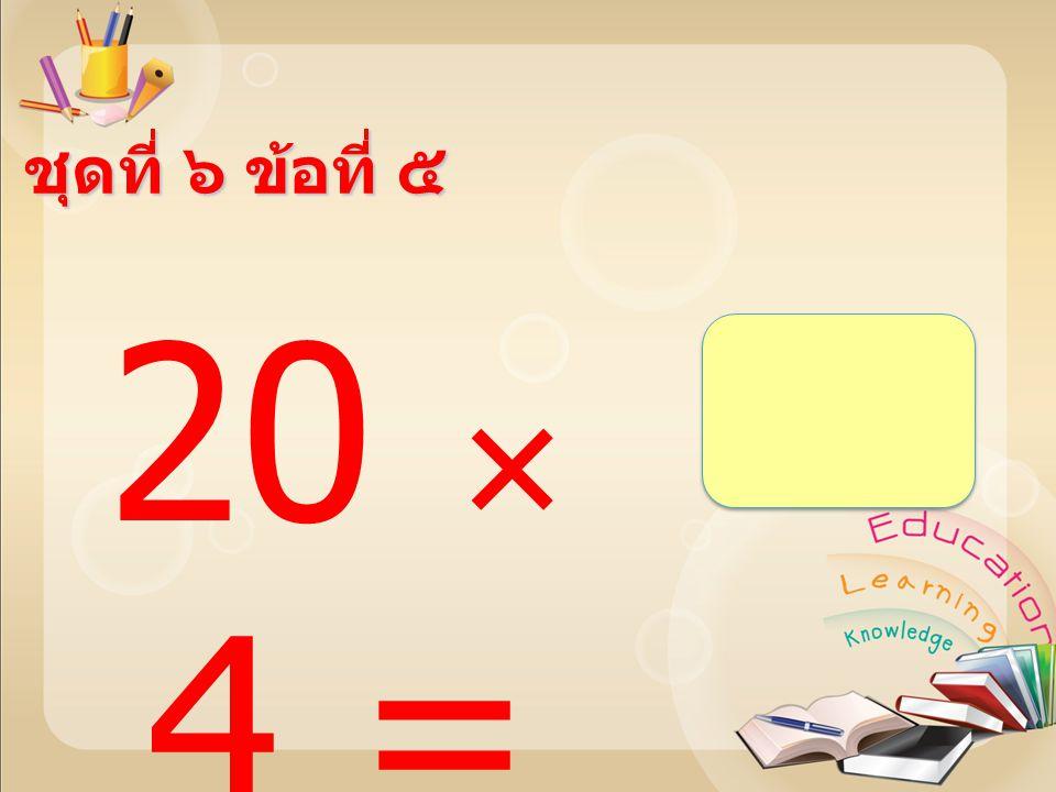 60  3 = ชุดที่ ๖ ข้อที่ ๔