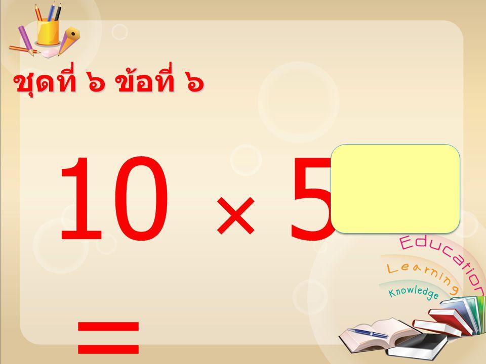20  4 = ชุดที่ ๖ ข้อที่ ๕