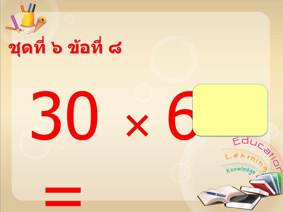 70  5 = ชุดที่ ๖ ข้อที่ ๗