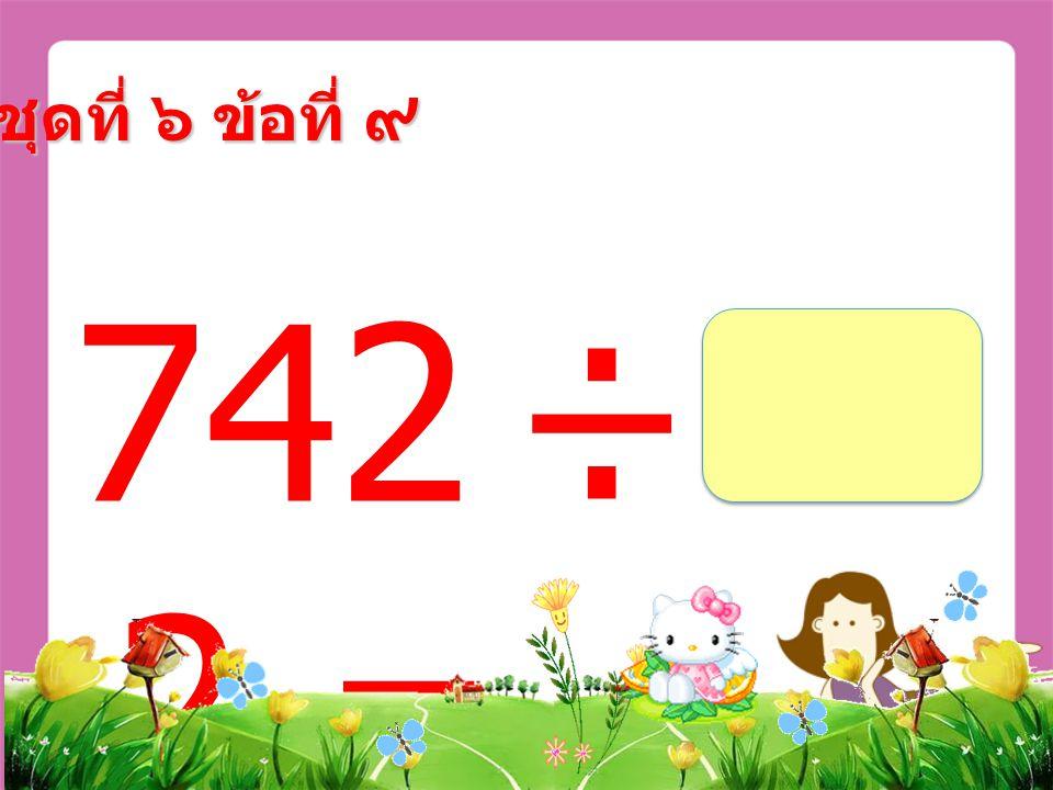 816 ÷ 8 = ชุดที่ ๖ ข้อที่ ๘