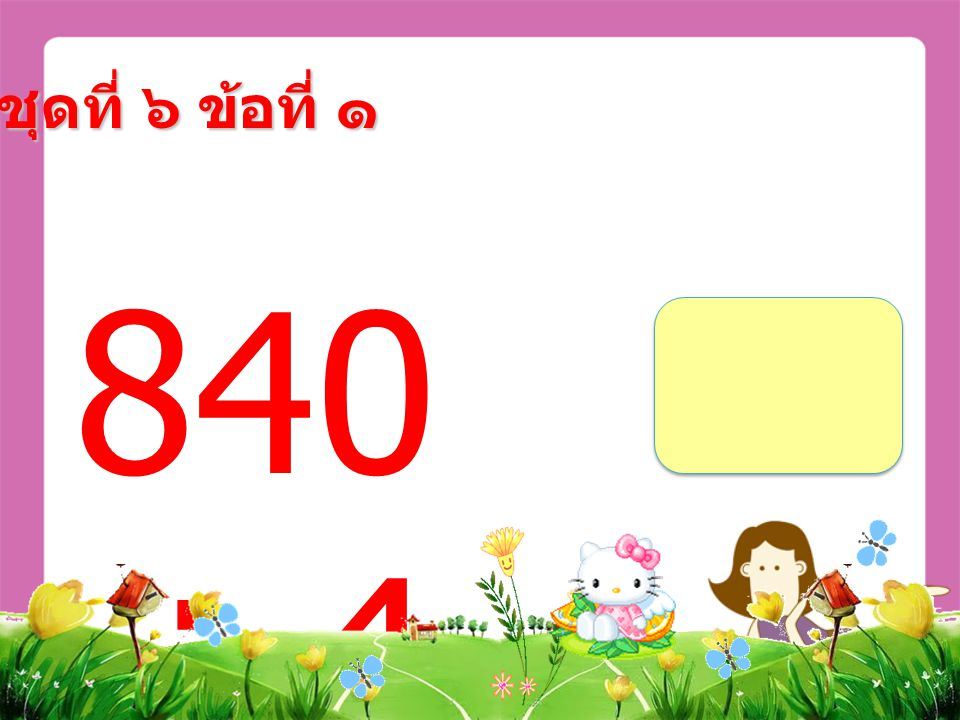 917 ÷ 7 = ชุดที่ ๖ ข้อที่ ๑๐