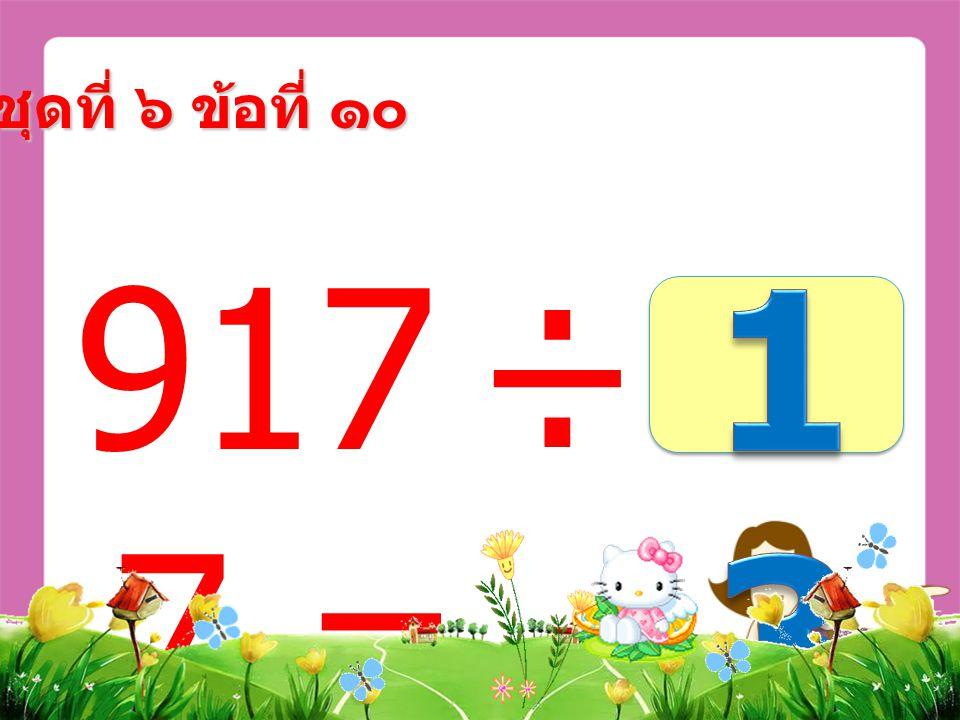 742 ÷ 2 = ชุดที่ ๖ ข้อที่ ๙