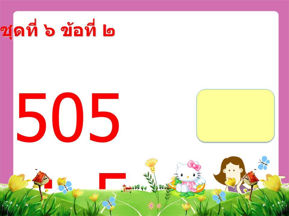 ชุดที่ ๖ ข้อที่ ๒ 505 ÷ 5 =