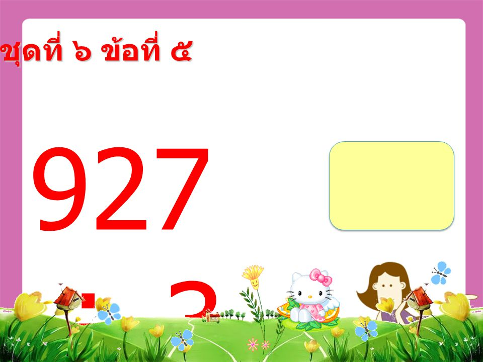 648 ÷ 8 = ชุดที่ ๖ ข้อที่ ๔