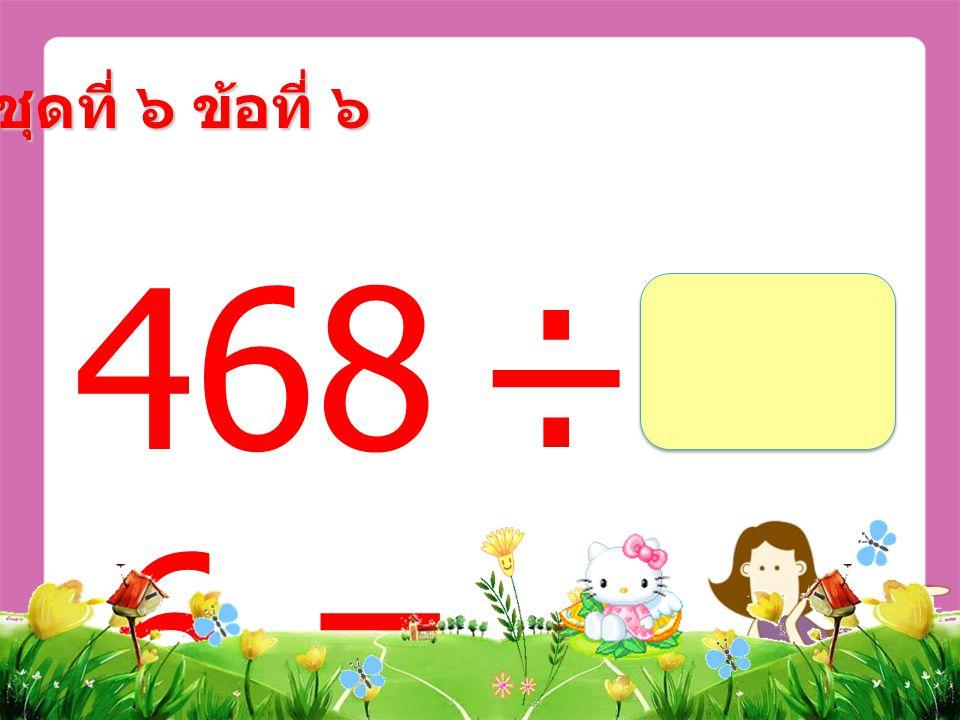 927 ÷ 3 = ชุดที่ ๖ ข้อที่ ๕