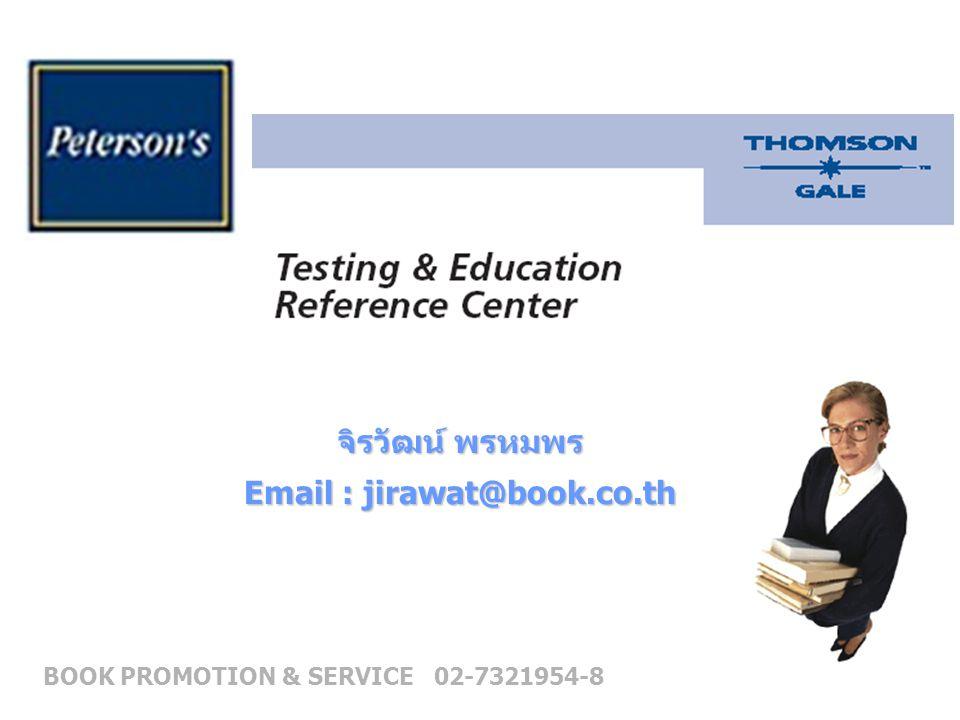 จิรวัฒน์ พรหมพร BOOK PROMOTION & SERVICE Email : jirawat@book.co.th 02-7321954-8
