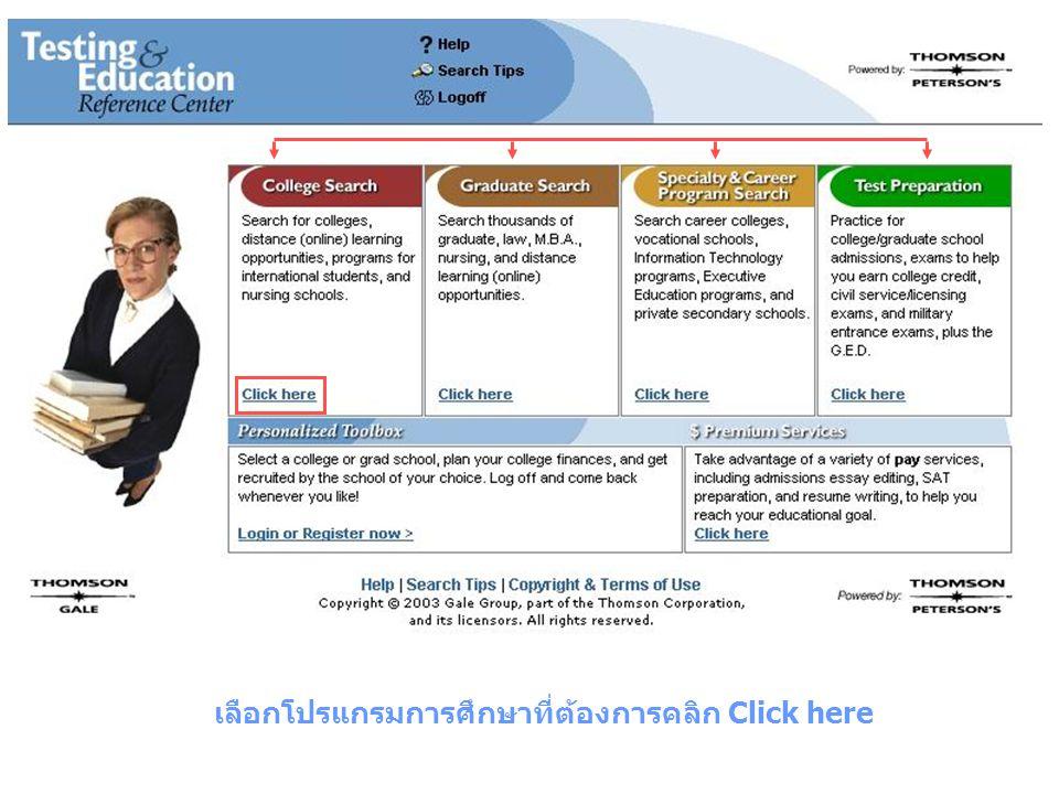เลือกโปรแกรมการศึกษาที่ต้องการคลิก Click here