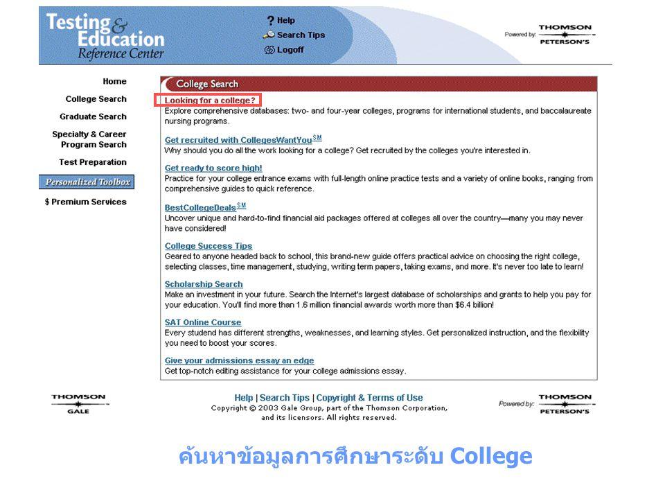 ค้นหาข้อมูลการศึกษาระดับ College