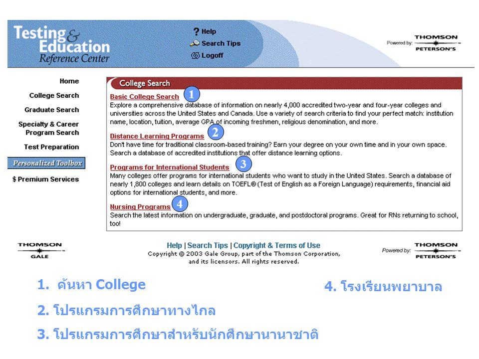 1 1. ค้นหา College 2 2. โปรแกรมการศึกษาทางไกล 3 3.
