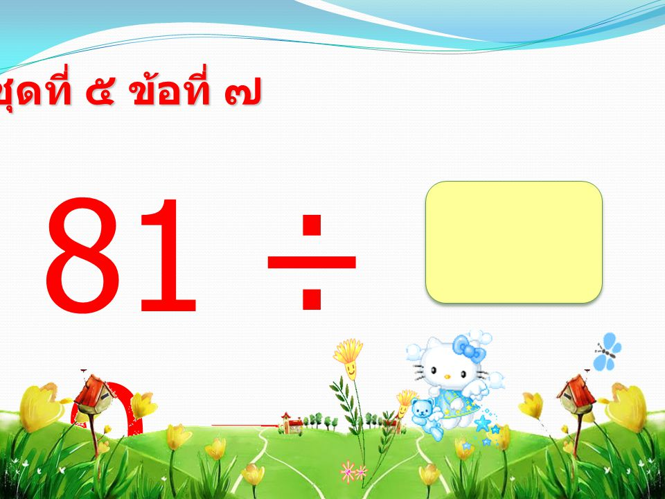 81 ÷ 9 = ชุดที่ ๕ ข้อที่ ๗