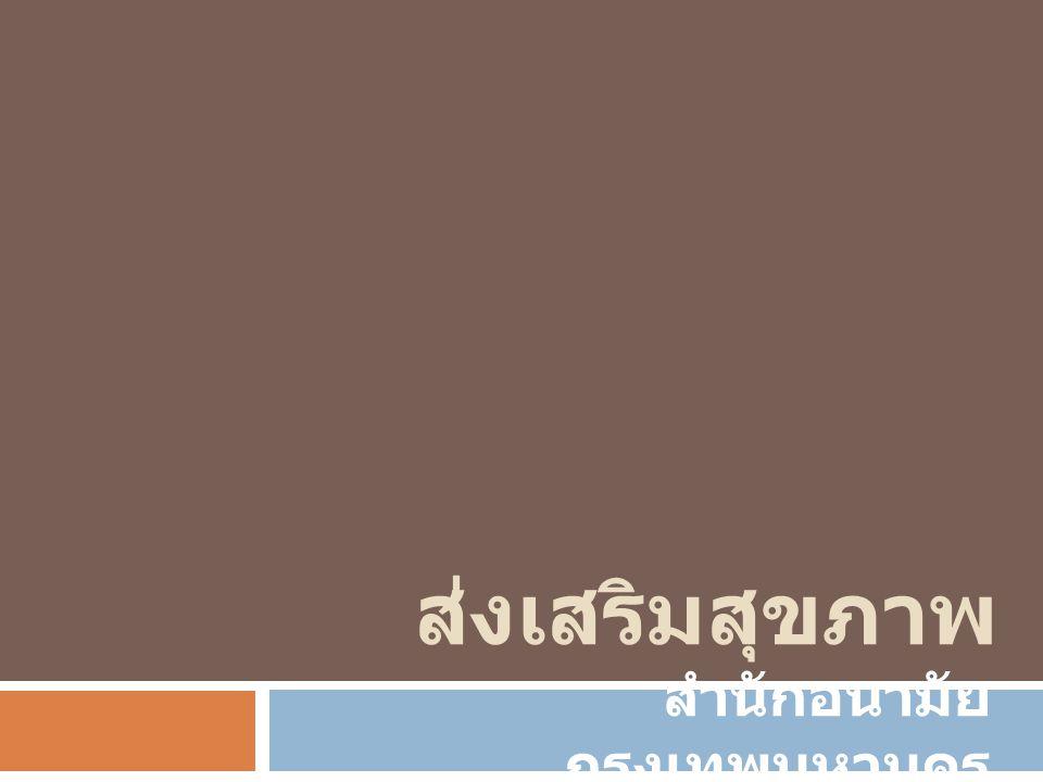 ส่งเสริมสุขภาพ สำนักอนามัย กรุงเทพมหานคร