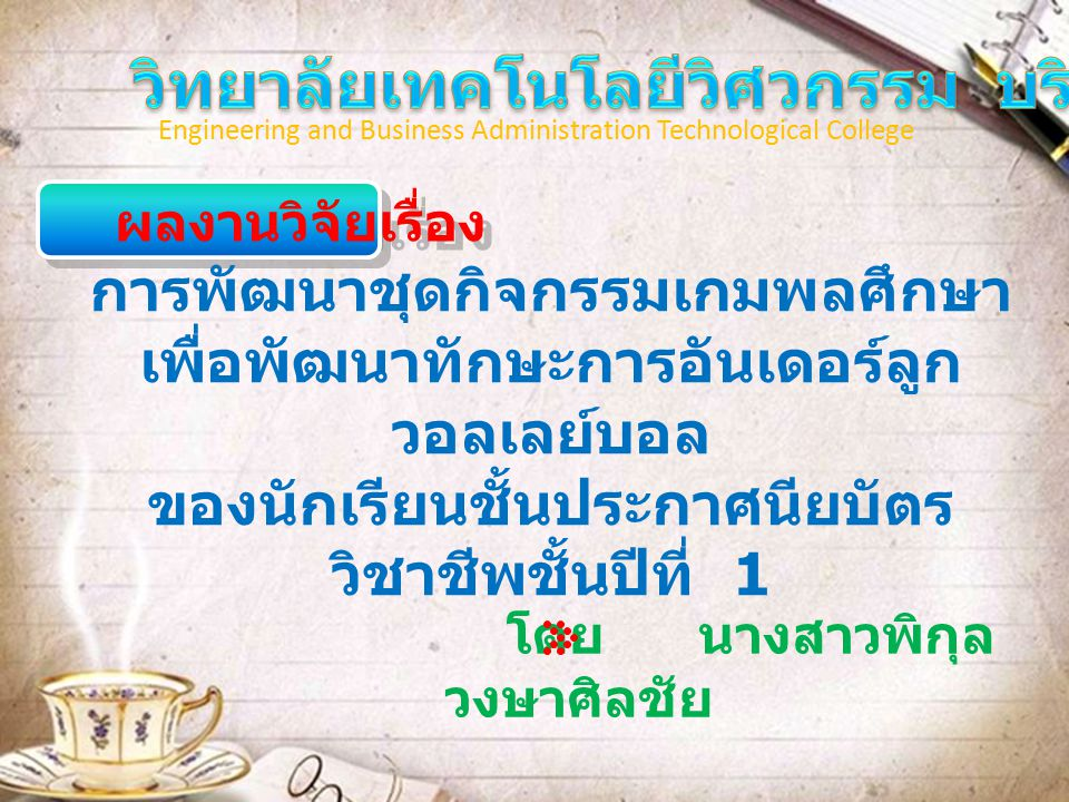 Engineering and Business Administration Technological College วัตถุประสงค์ 1.