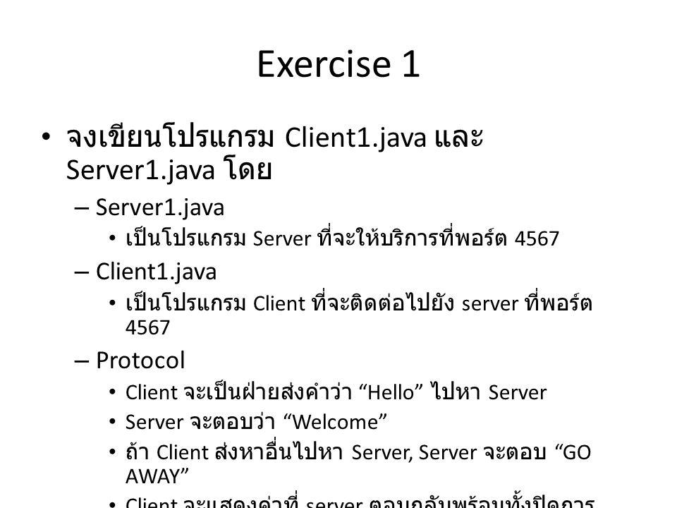 การส่ง Java Object ผ่านเครือข่าย ใช้ Class ช่วยคือ ObjectOutputStream – Constructor public ObjectOutputStream (OutputStream out) throws IOExceptionOutputStreamIOException – Method void writeObject(Object obj)writeObjectObject void write(byte[] buf)write void writeInt(int val)writeInt