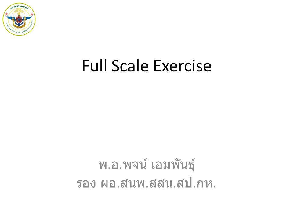 Full Scale Exercise พ. อ. พจน์ เอมพันธุ์ รอง ผอ. สนพ. สสน. สป. กห.