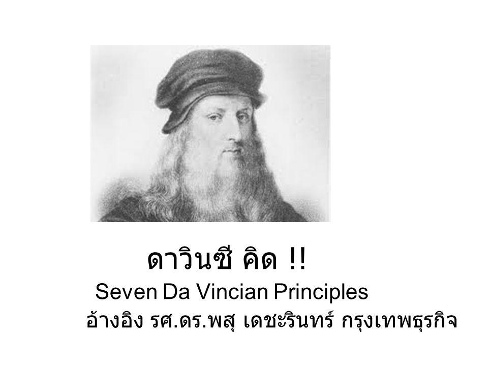 ดาวินซี คิด !! Seven Da Vincian Principles อ้างอิง รศ. ดร. พสุ เดชะรินทร์ กรุงเทพธุรกิจ
