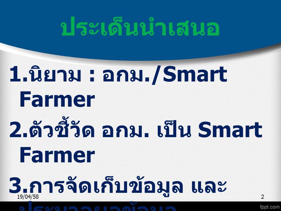 ประเด็นนำเสนอ 1.นิยาม : อกม./Smart Farmer 2. ตัวชี้วัด อกม.